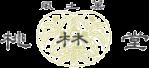 八尾市の「国産素材」と「手づくり」にこだわった老舗和菓子屋